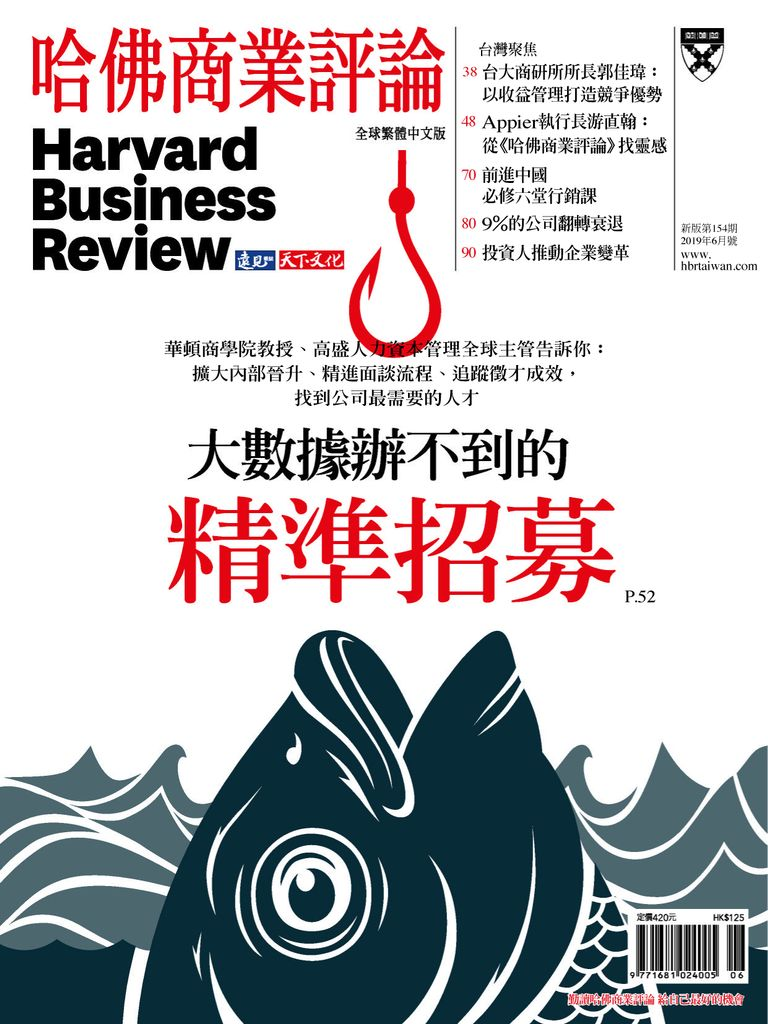 harvard business review june 2008